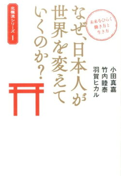 なぜ、日本人が世界を変えていくのか?