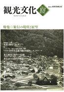 【POD】機関誌観光文化第103号 特集 旅行の現状と展望