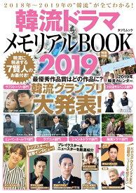 韓流ドラマメモリアルBOOK2019 (タツミムック)