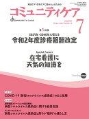 コミュニティケア 284(2020年7月号第22巻8号)
