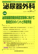 泌尿器外科(Vol.30 No.7(Jul)