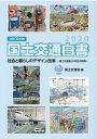 国土交通白書(2020(令和2年版)) [ 国土交通省 ]