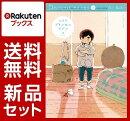プリンセスメゾン 1-4巻セット【特典:透明ブックカバー巻数分付き】
