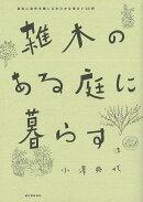 【バーゲン本】雑木のある庭に暮らす