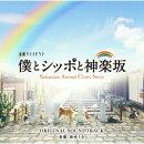 テレビ朝日系金曜ナイトドラマ 僕とシッポと神楽坂 ORIGINAL SOUNDTRACK