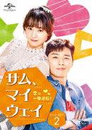 サム、マイウェイ〜恋の一発逆転!〜 DVD SET2