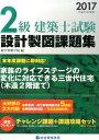 2級建築士試験設計製図課題集(平成29年度版) [ 総合資格学院 ]