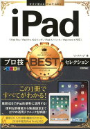 iPadプロ技BESTセレクション