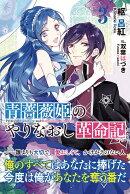 青薔薇姫のやりなおし革命記 3