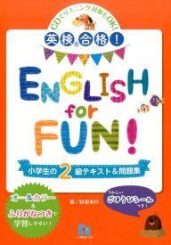 ENGLISH for FUN!(小学生の2級テキスト&問題集) 英検合格! [ 杉田米行 ]