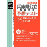 兵庫県公立高等学校予想テスト(2020年度受験用) (公立高校入試予想テストシリーズ)
