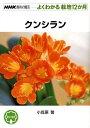 クンシラン (NHK趣味の園芸ーよくわかる栽培12か月) [ 小笠原誓 ]