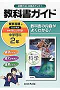 教科書ガイド東京書籍版完全準拠新編新しい科学(中学理科 2年)