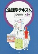 生理学テキスト第8版
