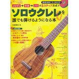 メロディ→伴奏→ソロの3ステップ方式でソロウクレレを誰でも弾けるようになる本 (リットーミュージック・ムック)
