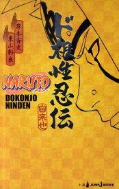 NARUTO(ド根性忍伝) (JUMP j BOOKS) [ 岸本斉史 ]