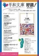 平和文庫(第3回配本全5巻)