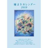 種まきカレンダー(2019(2019.1~202)
