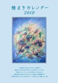 種まきカレンダー2019 2019年1月〜2020年4月 [ ぽっこわぱ耕文舎 ]