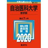 自治医科大学(医学部)(2020) (大学入試シリーズ)