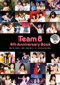 AKB48 Team8 4th Anniversary Book [ エンタテインメント編集部 ]