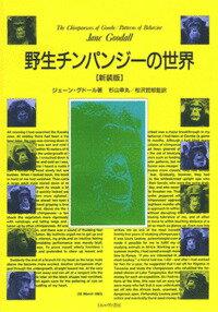 野生チンパンジーの世界[新装版] [ ジェーン・グドール ]
