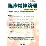 臨床精神薬理(19-11) 特集:Bipolarityを有するうつ病の病態と治療アップデ