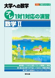 プレ1対1対応の演習/数学2 (プレ1対1シリーズ) [ 東京出版編集部 ]