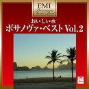 EMIプレミアム・ツイン・ベスト::おいしい水〜ボサノヴァ・ベスト Vol.2