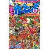 星のカービィ!も~れつプププアワー!(第13巻) (コロコロコミックス)