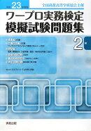 ワープロ実務検定模擬試験問題集2級(平成23年度版)