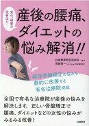 安心、確実な改善法で 産後の腰痛、ダイエットの悩み解消!!