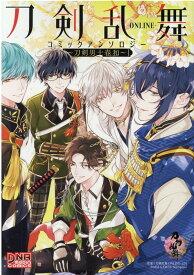 刀剣乱舞ーONLINE- コミックアンソロジー VOL.5(仮)(5) (DNAメディアコミックス) [ アンソロジー ]