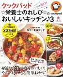 クックパッド☆栄養士のれしぴ☆のおいしいキッチン♪(3)