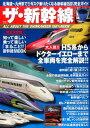 ザ・新幹線