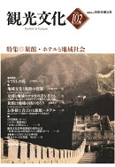 【POD】機関誌観光文化第102号 特集 旅館・ホテルと地域社会
