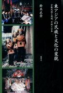 東アジアの民族と文化の変貌