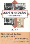 近代中国の国会と憲政