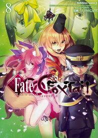 フェイト/エクストラ CCC FoxTail (8) (角川コミックス・エース) [ たけのこ星人 ]