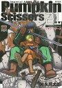 Pumpkin Scissors(21) (KCデラックス 月刊少年マガジン) [ 岩永 亮太郎 ]