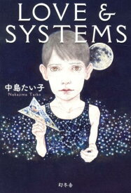 LOVE & SYSTEMS [ 中島たい子 ]