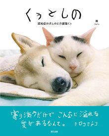 くぅとしの 認知症の犬しのと介護猫くぅ [ 晴 ]