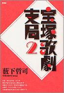 宝塚歌劇支局(2)
