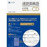 速読英単語必修編CD改訂第7版対応 (<CD>)