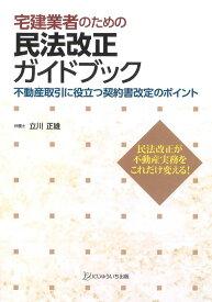 宅建業者のための民法改正ガイドブック [ 立川正雄 ]