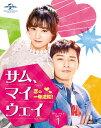サム、マイウェイ〜恋の一発逆転!〜 Blu-ray SET1【Blu-ray】 [ パク・ソジュン ]