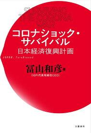 コロナショック・サバイバル 日本経済復興計画 [ 冨山 和彦 ]