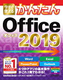 今すぐ使えるかんたん Office 2019