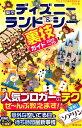 東京ディズニーランド&シー裏技ガイド(2019〜20) [ クロロ ]