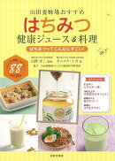 【バーゲン本】はちみつ健康ジュース&料理ー山田養蜂場おすすめ